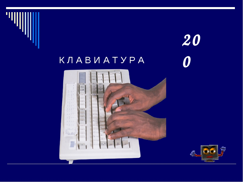 К Л А В И А Т У Р А 200