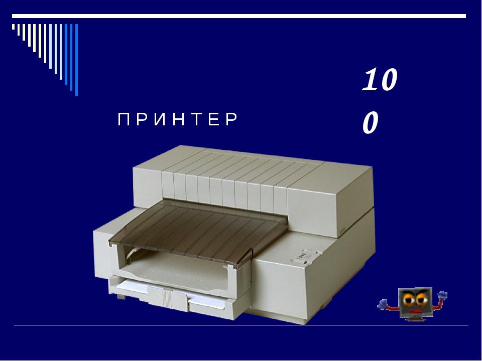 П Р И Н Т Е Р 100
