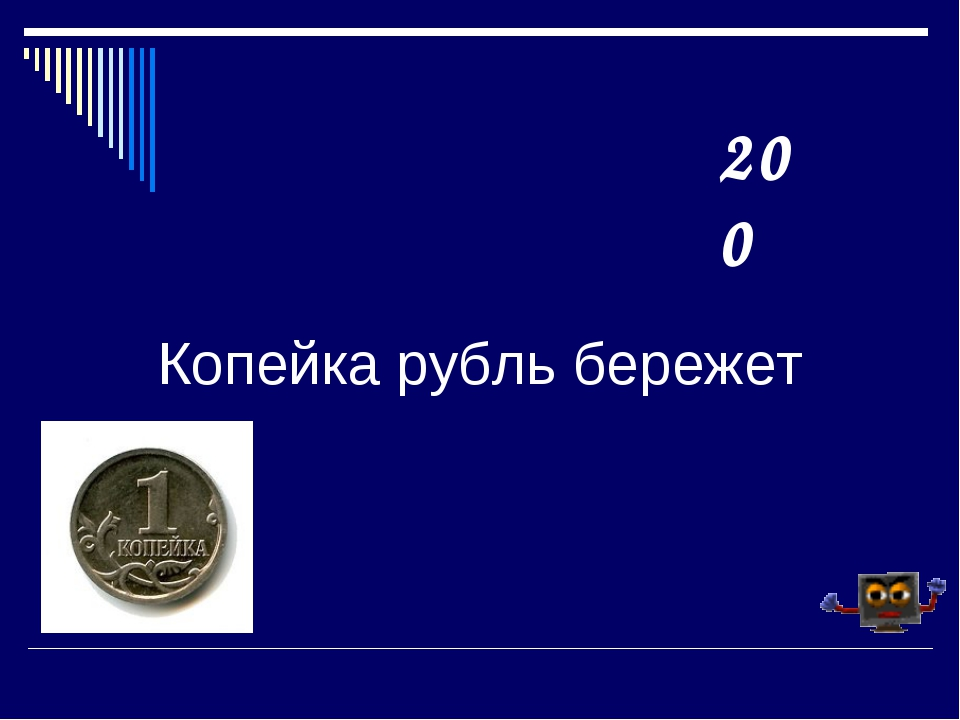 Копейка рубль бережет 200