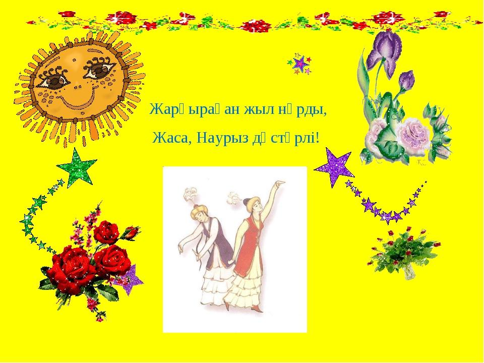 Жарқыраған жыл нұрды, Жаса, Наурыз дәстүрлі!