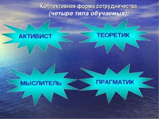 Коллективная форма сотрудничества (четыре типа обучаемых): АКТИВИСТ ТЕОРЕТИК