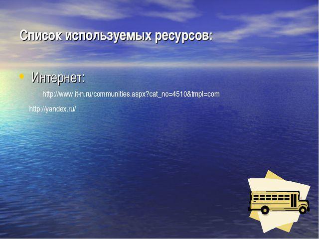 Список используемых ресурсов: Интернет: http://www.it-n.ru/communities.aspx?c...