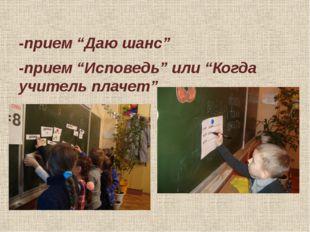 Общая радость состоит в том, чтобы ученик достиг нужной для себя реакции кол