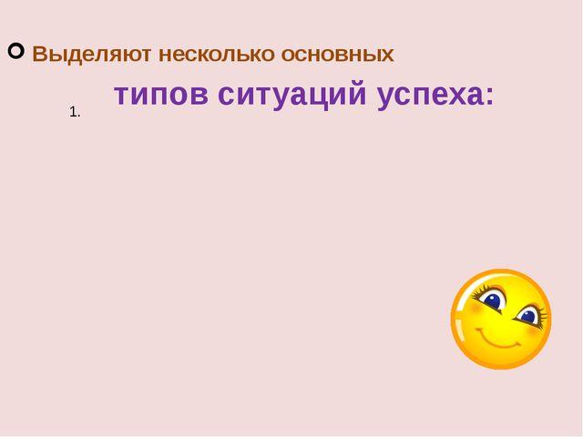Неожиданная радость – это чувство удовлетворения оттого, что результаты деяте...