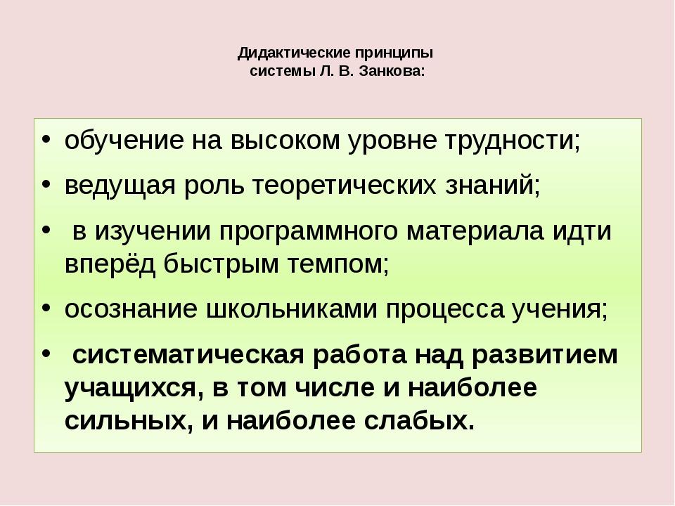 Дидактические принципы системы Л. В. Занкова: обучение на высоком уровне тру...