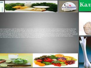 Кальций Адам ағзасында 1000-1200 грамм кальций болады, соның 99 пайызы сүйект
