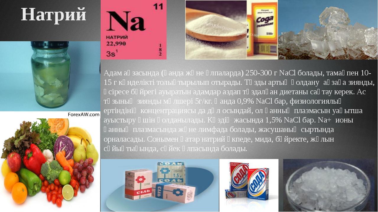 Натрий Адам ағзасында (қанда және ұлпаларда) 250-300 г NaCl болады, тамақпен...