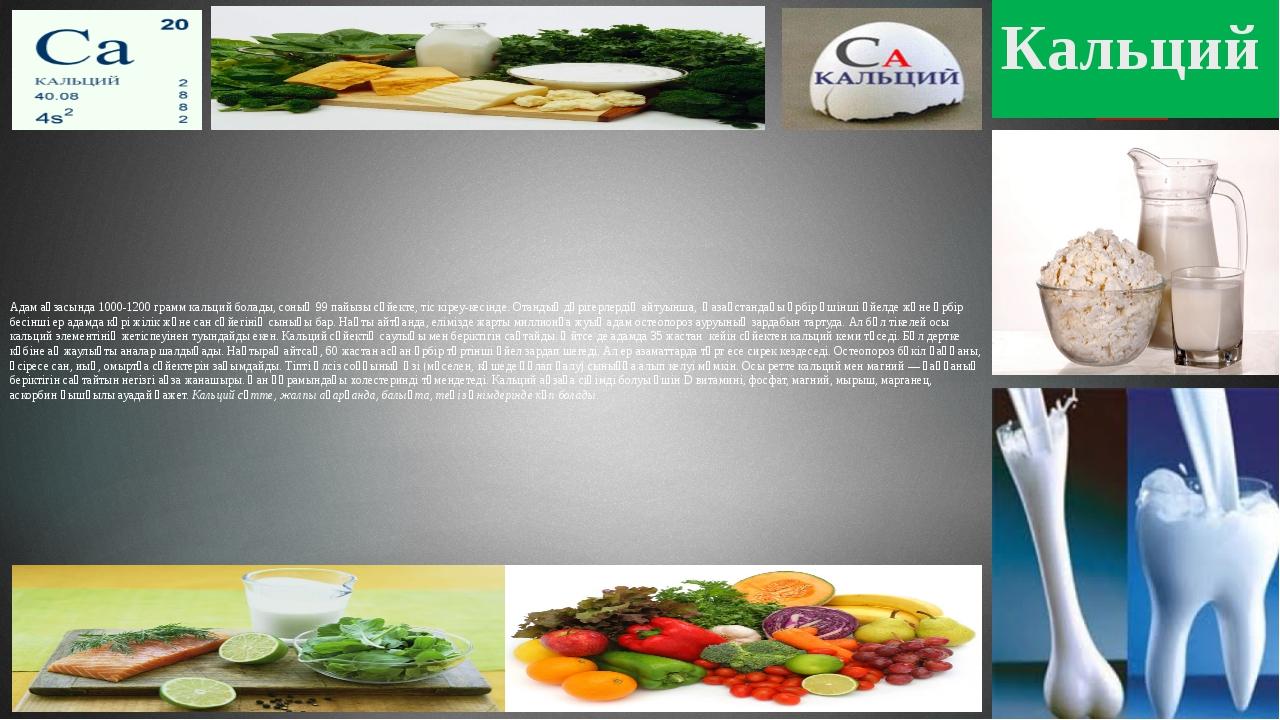 Кальций Адам ағзасында 1000-1200 грамм кальций болады, соның 99 пайызы сүйект...