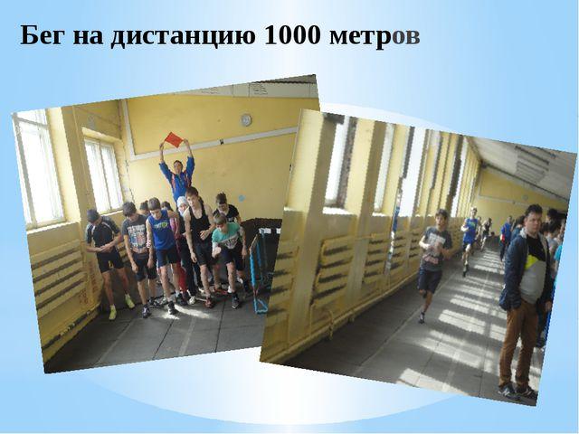 Бег на дистанцию 1000 метров