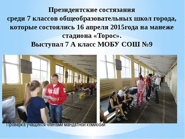 Президентские состязания среди 7 классов общеобразовательных школ города, кот...