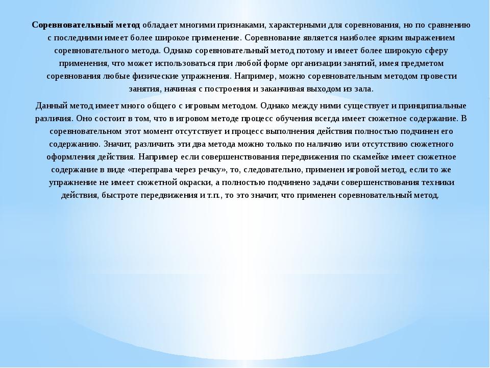 Соревновательный метод обладает многими признаками, характерными для соревнов...