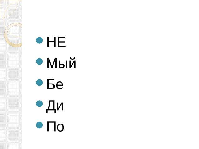 НЕ Мый Бе Ди По