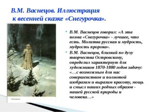 В.М. Васнецов. Иллюстрация к весенней сказке «Снегурочка». В.М. Васнецов гово