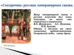 «Снегурочка» русская литературная сказка. Жанр литературной сказки в русском