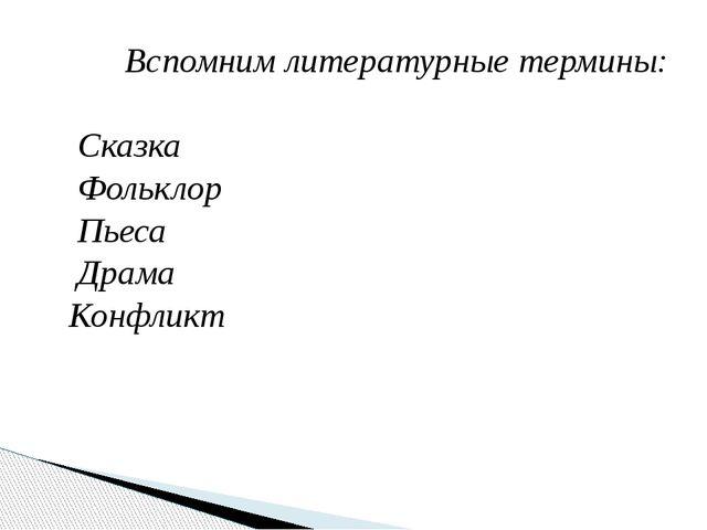Вспомним литературные термины: Сказка Фольклор Пьеса Драма Конфликт