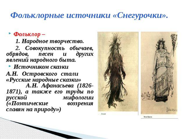 Фольклорные источники «Снегурочки». Фольклор – 1. Народное творчество. 2. С...