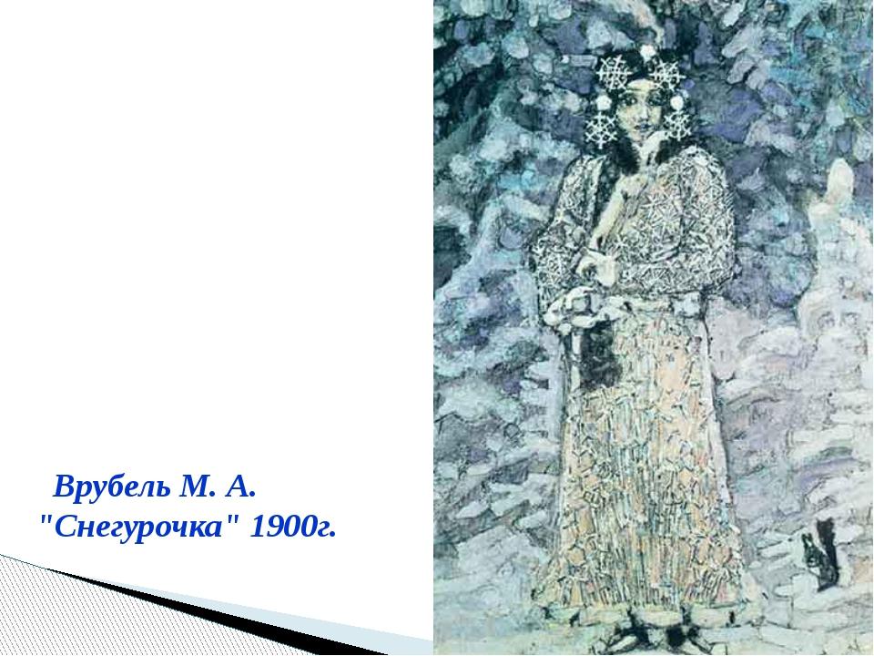 "Врубель М. А. ""Снегурочка"" 1900г."