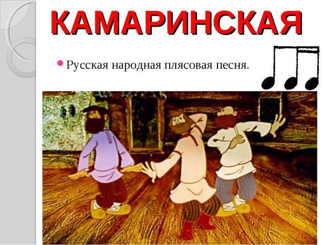 КАМАРИНСКАЯ Русская народная плясовая песня.