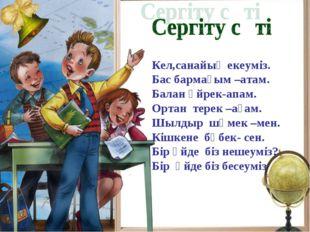 Балакирева Татьяна Анатольевна, МОУ СОШ № 256 г. Фокино Кел,санайық екеуміз.