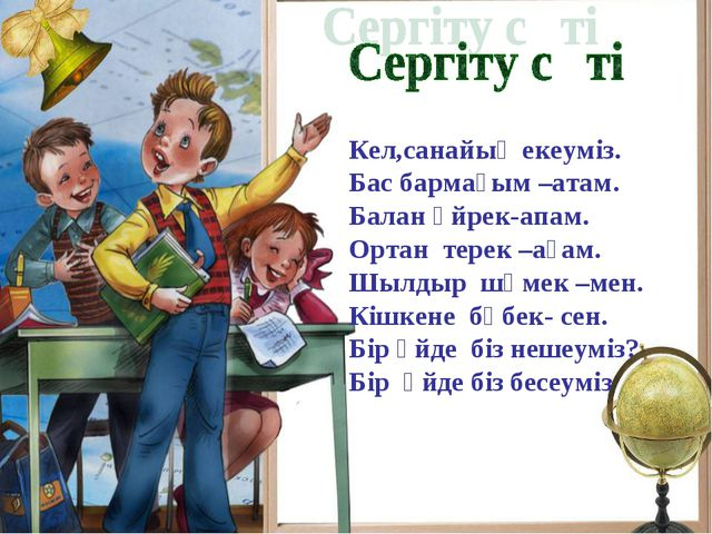 Балакирева Татьяна Анатольевна, МОУ СОШ № 256 г. Фокино Кел,санайық екеуміз....