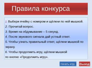 ВНИМАНИЕ ! ВОПРОС В каком году Паллас покинул Крым? 8 Правильный ответ 1810 г