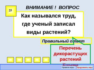 ВНИМАНИЕ ! ВОПРОС В каком городе жил ученый в Крыму? 9 Правильный ответ Симфе