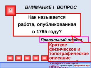 ВНИМАНИЕ ! ВОПРОС Сколько видов растений Крыма описал Паллас? 17 Правильный о