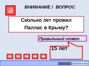 ВНИМАНИЕ ! ВОПРОС В каком поселке Крыма основал усадьбу ученый? 16 Правильный
