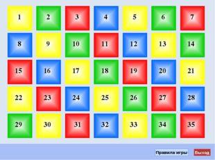 Начать игру 1. Выбери ячейку с номером и щёлкни по ней мышкой. 2. Прочитай во