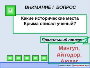 ВНИМАНИЕ ! ВОПРОС Сколько трудов о Крыме написал Паллас? 30 Правильный ответ