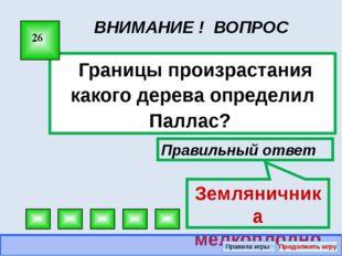 ВНИМАНИЕ ! ВОПРОС Сколько полос выделил Паллас в горном Крыму? 28 Правильный