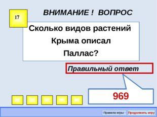 ВНИМАНИЕ ! ВОПРОС Какие культурные растения высаживал Паллас в Крыму? 2 Прави