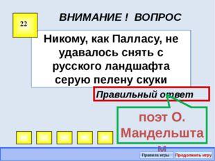 ВНИМАНИЕ ! ВОПРОС Сколько лет прожил Паллас в Крыму? 11 Правильный ответ 15 л