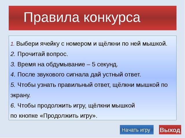 ВНИМАНИЕ ! ВОПРОС В каком году Паллас покинул Крым? 8 Правильный ответ 1810 г...