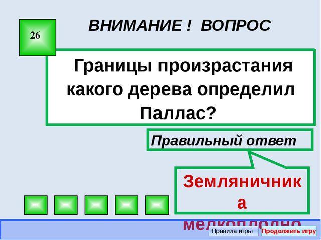 ВНИМАНИЕ ! ВОПРОС Сколько полос выделил Паллас в горном Крыму? 28 Правильный...