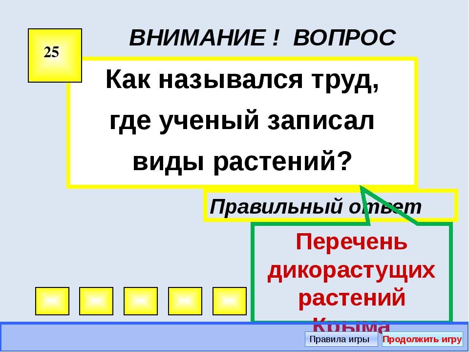 ВНИМАНИЕ ! ВОПРОС В каком городе жил ученый в Крыму? 9 Правильный ответ Симфе...