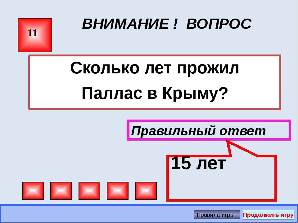 ВНИМАНИЕ ! ВОПРОС В каком поселке Крыма основал усадьбу ученый? 16 Правильный...