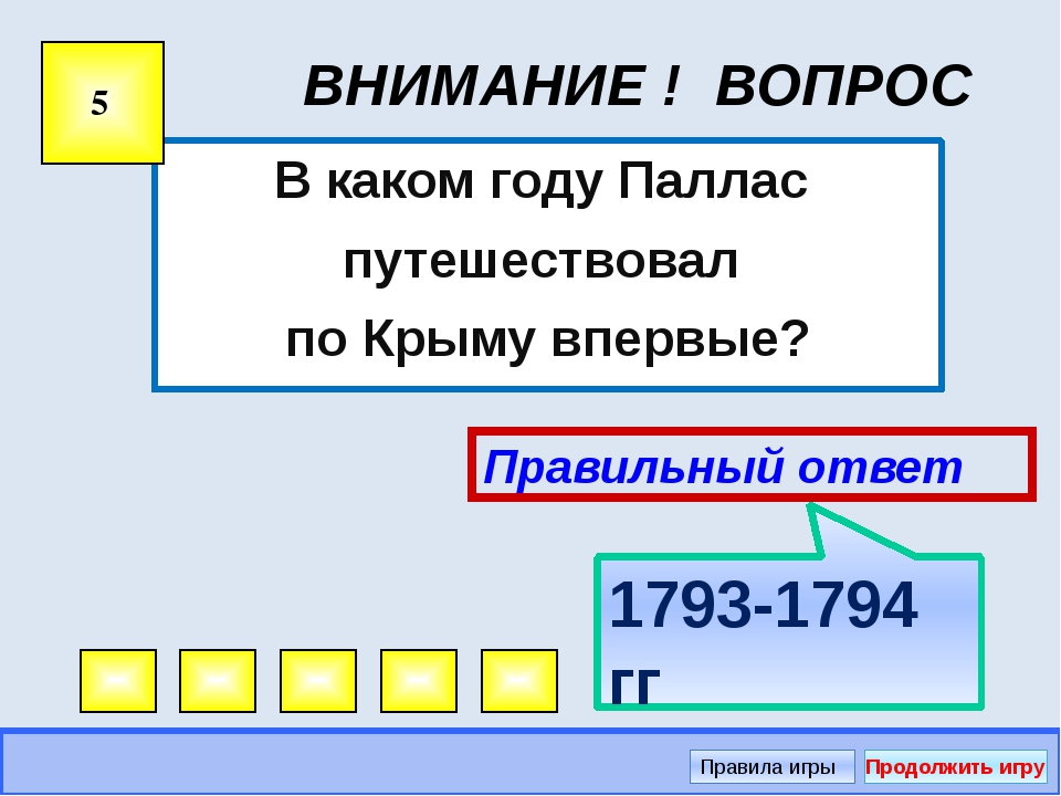 ВНИМАНИЕ ! ВОПРОС В каком году Паллас путешествовал по Крыму впервые? 5 Прави...