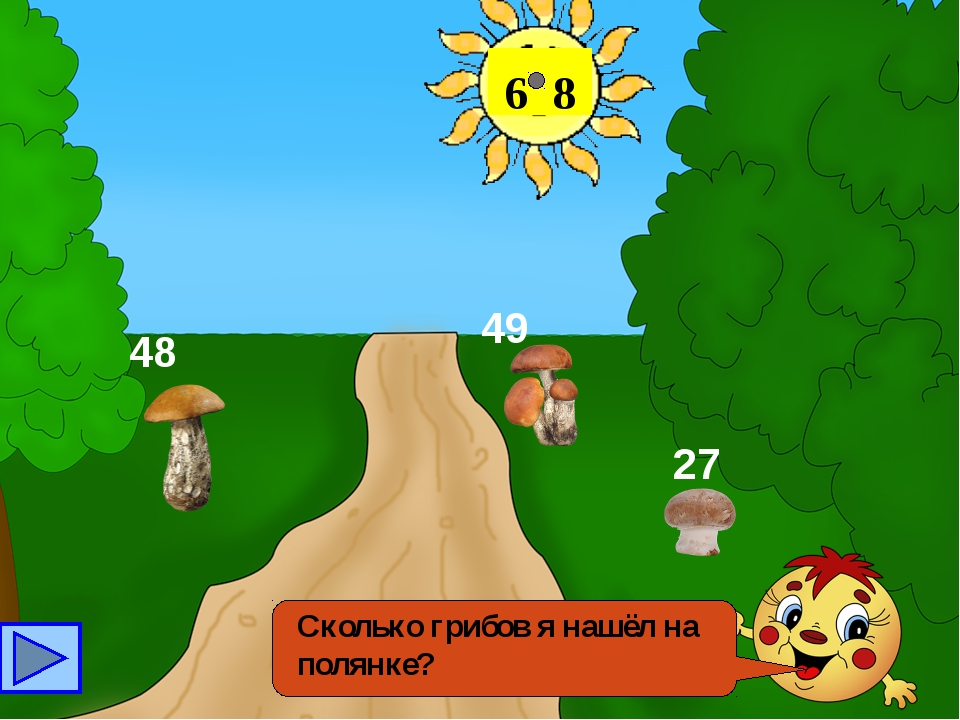 Сколько грибов я нашёл на полянке? 6 8 48 27 49