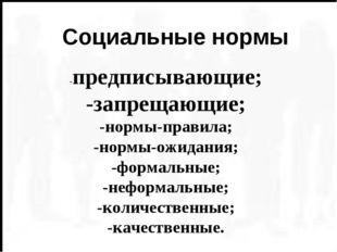 -предписывающие; -запрещающие; -нормы-правила; -нормы-ожидания; -формальные;