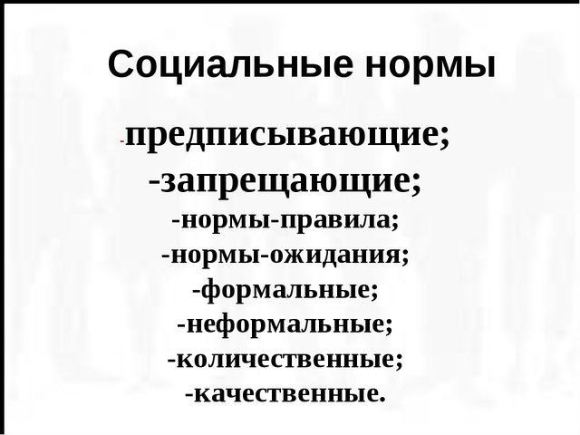 -предписывающие; -запрещающие; -нормы-правила; -нормы-ожидания; -формальные;...