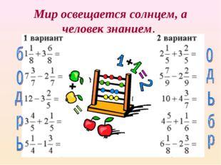 Мир освещается солнцем, а человек знанием. Макарова Т.П., ГБОУ СОШ №618 г. Мо