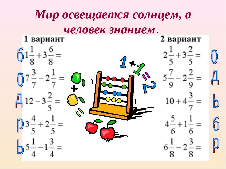 Мир освещается солнцем, а человек знанием. Макарова Т.П., ГБОУ СОШ №618 г. Мо...
