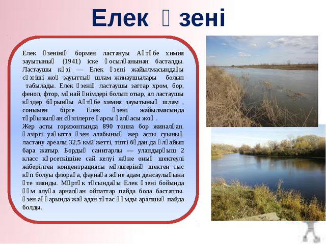 Елек өзені Елек өзенінің бормен ластануы Ақтөбе химия зауытының (1941) іске қ...