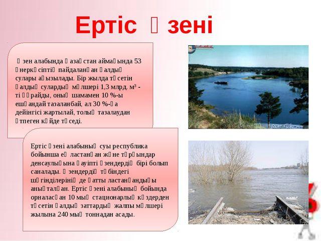 Ертіс өзені Өзен алабында Қазақстан аймағында 53 өнеркәсіптің пайдаланған қал...