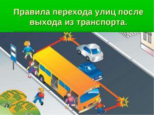 Правила перехода улиц после выхода из транспорта.