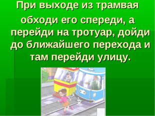 При выходе из трамвая обходи его спереди, а перейди на тротуар, дойди до ближ
