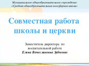 Муниципальное общеобразовательное учреждение «Средняя общеобразовательная ноо