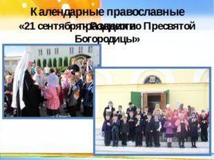 Календарные православные праздники «21 сентября - Рождество Пресвятой Богород