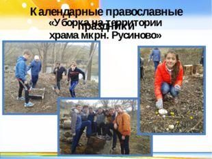 Календарные православные праздники «Уборка на территории храма мкрн. Русиново